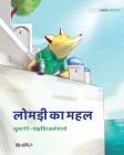 लोमड़ी का महल: Hindi Edition of The Fox's Palace Cover Image