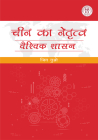China's Leadership in Global Governance (Hindi Edition) Cover Image
