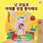 I Love to Eat Fruits and Vegetables (Korean Edition) (Korean Bedtime Collection) Cover Image