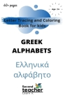 Letter tracing and coloring book for kids Greek alphabets: Modern Greek phonics book with English translations Cover Image