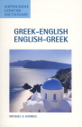 Greek-English/English-Greek Concise Dictionary (Hippocrene Concise Dictionary) Cover Image