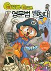 Gram Gram Yeongmunbeob Wonjeongdae 8 Cover Image