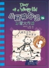Diary of a Wimpy Kid 13 the Meltdown (Book 2 of 2) Cover Image