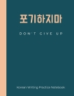Don't Give Up Korean Writing Practice Notebook: Hangul Practice Notebook for Korean Language Learners, Students, Gift for Kpop, Kdrama Fans, size 8.5x Cover Image