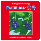 Numbers (English-Korean) (Bilingual Learning) Cover Image