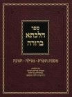 Hilchasa Berurah Ta'anis Megilah & Chanukah: Hilchos Ta'anis Purim & Chanukah Organized by the Daf Cover Image