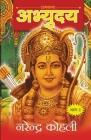 Abhyudaya Ram Katha-I (अभ्युदय राम कथा - I) Cover Image