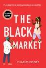 The Black Market: Ръководство за кол  Cover Image