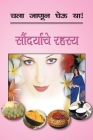 Chala Janun Gheu YA Soundaryache Rahasya Cover Image