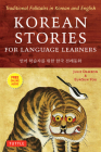 Korean Stories for Language Learners: Traditional Folktales in Korean and English (Free Online Audio) Cover Image