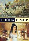 War and Peace - Voina I Mir (Vol.1-2) (Russian Edition) Cover Image