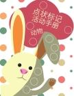 点阵图活动书--孩子们的动物: 动物点标记活&# Cover Image