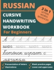 Russian Cursive Handwriting Workbook For Beginners: 3 in 1 Letters, Words & Sentences Tracing Book For Kids and Adults, Learn & Practice Writing Russi Cover Image