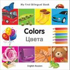 My First Bilingual Book-Colors (English-Russian) (My First Bilingual Books) Cover Image