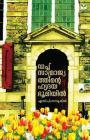 S.P.Namboothiri Cover Image