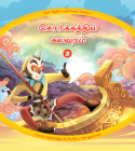 Havoc in Heaven (2): Sun Wukong's Battle with the God Erlang (Tamil Edition) (Chinese Animation Classical Collection) Cover Image
