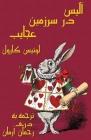 آلیس در سرزمین عجایب - Âlis dar Sarzamin-e Ajâye Cover Image