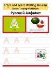 Trace and Learn Writing Russian Alphabet: Russian Letter Tracing Workbook Cover Image