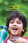 Pachunte Kavithakal Cover Image
