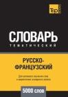Русско-французский тема& Cover Image