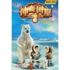 Polar Bears Past Bedtime (Magic Tree House, Vol. 12 of 28) Cover Image