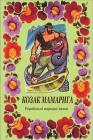 Kozak Mamaryga. Ukrains'ki Narodni Kazki Cover Image