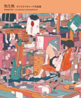 Kikanetsu: The Art of Daisukerichard Cover Image