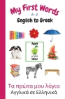 My First Words A - Z English to Greek: Bilingual Learning Made Fun and Easy with Words and Pictures Cover Image