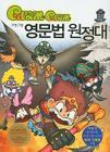 Gram Gram Yeongmunbeob Wonjeongdae 9 Cover Image