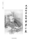 民国医学教育家李宗恩: A Medical Educator in Nationalist China Cover Image