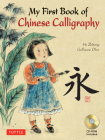 My First Book of Chinese Calligraphy [With CDROM] Cover Image