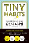 Tiny Habits Cover Image