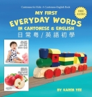 My First Everyday Words in Cantonese and English Cover Image