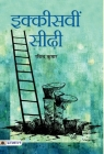 Ikkisvin Seerhi Cover Image