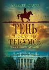 The Shadow of Tecumseh Curse over the White House Cover Image