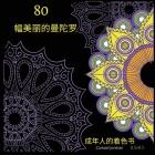80幅美丽的曼陀罗 成年人的着色书 Cover Image