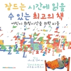 The Best Bedtime Book (Korean): A rhyme for children's bedtime Cover Image