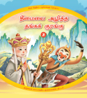 The Golden Monkey Subdues Evil (2): The Monkey King's Clever Plan to Save his Master (Tamil Edition) (Chinese Animation Classical Collection) Cover Image