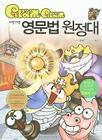 Gram Gram Yeongmunbeob Wonjeongdae 10 Cover Image