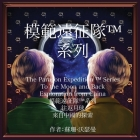 The Paragon Expedition (Chinese): To the Moon and Back Cover Image