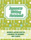 Japanese Writing Notebook: Japanese Writing Practice Workbook for Beginner and Student Cover Image