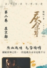 庆余年: 第二卷 在京都 Cover Image