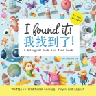 I found it! (Written in Traditional Chinese, Pinyin and English) a bilingual look and find book Cover Image