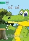 Crocodile Crocodile (Lao edition) - ແຂ້ ແຂ້ Cover Image