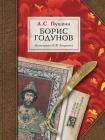 Борис Годунов Cover Image