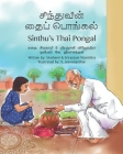 Sinthu's Thai Pongal Cover Image