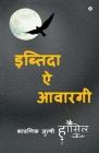 Ibtida-Ae-Awargi Cover Image