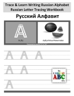 Trace & Learn Writing Russian Alphabet: Russian Letter Tracing Workbook Cover Image