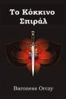 Το Κόκκινο Σπιράλ: The Scarlet Pimpernel, Greek edition Cover Image