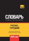 Русско-турецкий тематич& Cover Image